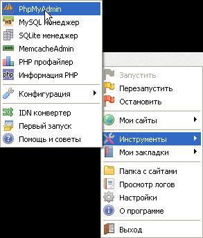 PhpMyAdmin openserver